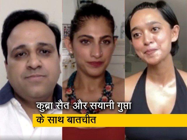 Video : नए दौर की प्रेम कहानी लाई हैं Kubbra Sait और Sayani Gupta | Mine and Yours Season 2