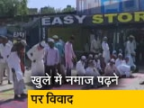 Video : गुरुग्राम : खुले में नमाज पर विवाद, कुछ लोगों ने लगाए जय श्री राम के नारे
