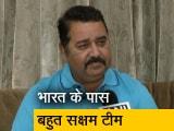 Video : IND vs PAK, T20 WC: भारत की अनुभवी टीम संभाल सकती है दबाव: विराट कोहली के पूर्व कोच