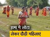 Video : खुले में शौच के खिलाफ संदेश, हाथ में पानी भरा लोटा लेकर दौड़ीं महिलाएं