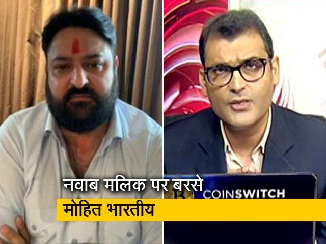 Video : नवाब मलिक के आरोपों पर मोहित भारतीय ने साधा निशाना
