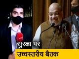 Video : सिटी एक्सप्रेस : जम्मू-कश्मीर दौरे पर गृह मंत्री अमित शाह, 370 हटने के बाद पहला दौरा