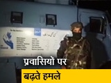 Video : J&K: आतंकियों के निशाने पर गैर-कश्मीरी, दो प्रवासी मजदूरों की हत्या
