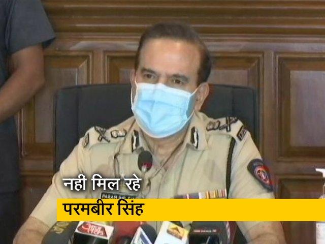 Videos : क्या मुंबई के पूर्व कमिश्नर परमबीर सिंह देश छोड़कर चले गए हैं?