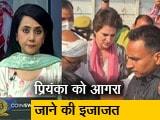 Video : देस की बात : पुलिस हिरासत से बाहर आईं प्रियंका गांधी, आगरा जाने की मिली इजाजत