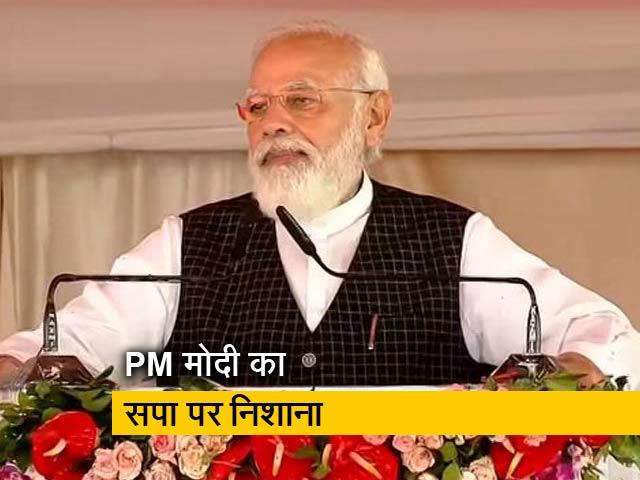Videos : देश प्रदेश: PM मोदी ने साधा सपा पर निशाना, बोले- UP में पहले खूब चली भ्रष्टाचार की साइकिल