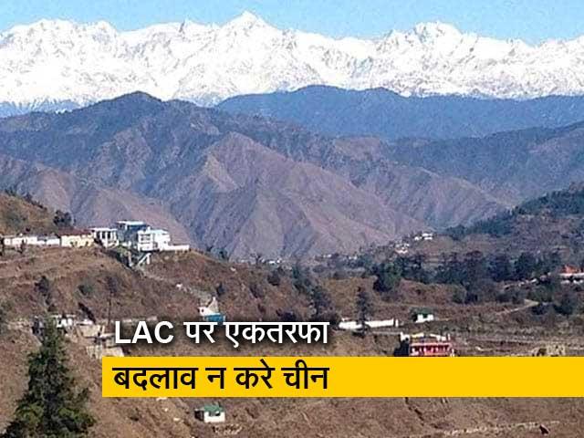Videos : चीन के नए सीमा कानून को लेकर भारत ने जताई कड़ी प्रतिक्रिया