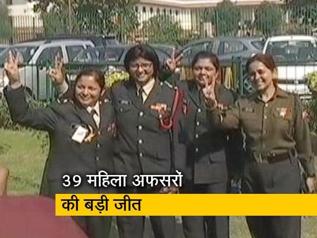 Videos : सेना में 39 महिला अफसरों को मिलेगा स्थायी कमीशन, सुप्रीम कोर्ट ने दिया आदेश