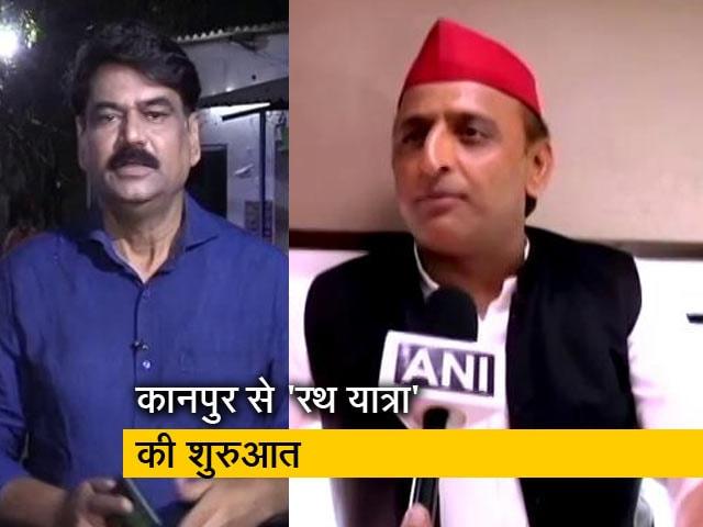 Videos : देश-प्रदेश : अखिलेश यादव ने चुनावी बिगुल फूंका, पहले चरण में 3 जिलों का दौरा करेंगे