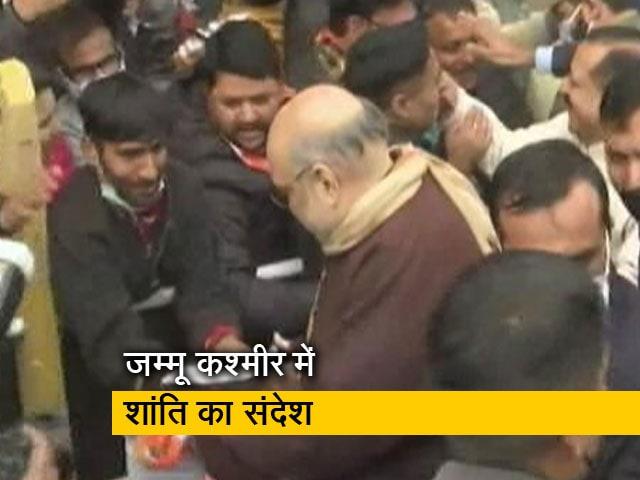 Videos : गृह मंत्री अमित शाह पुलवामा के सीआरपीएफ कैंप में करेंगे रात्रि विश्राम, सैनिकों के साथ भोज