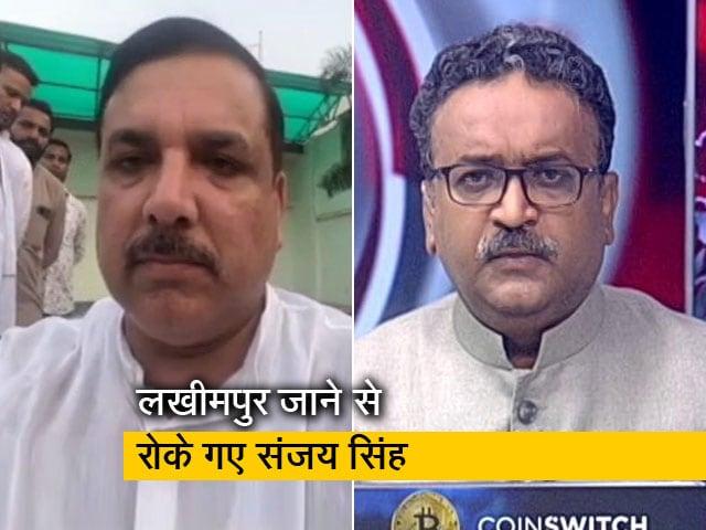 Video : सीतापुर में पुलिस हिरासत में आप नेता संजय सिंह, NDTV से बोले – मुझे नहीं बताया जा रहा है कारण