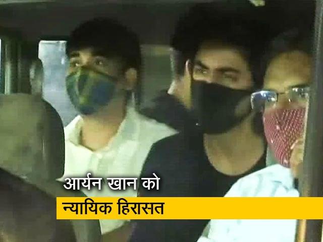 Video : क्रूज ड्रग्स पार्टी : न्यायिक हिरासत में भेजे गए आर्यन खान, जमानत पर कल सुबह सुनवाई