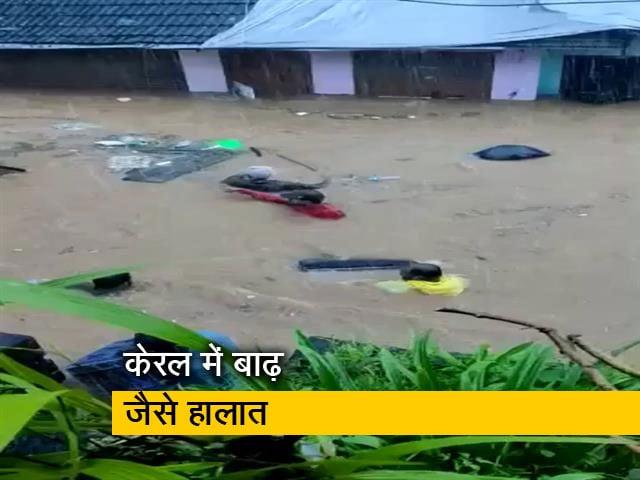 Videos : केरल के कई जिलों में भारी बारिश के चलते बुरे हालात, पांच जिलों के लिए रेड अलर्ट