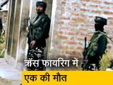 Video : J&K: आतंकियों का CRPF-पुलिस टीम पर हमला, क्रॉस फायरिंग में एक शख्स की मौत