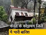 Video : वीडियो: केरल में भारी बारिश के कारण घर बह गया