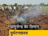 Video : मध्य प्रदेश के भिंड में वायुसेना का विमान दुर्घटनाग्रस्त हुआ, पायलट सुरक्षित