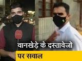 Video : देश प्रदेश : मुंबई क्रूज ड्रग केस में नवाब मलिक ने NCB अधिकारी समीर वानखेड़े को फिर घेरा
