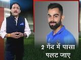 Video : भारत VS पाकिस्तान : क्या विराट होंगे पाक टीम का सबसे बड़ा टारगेट?