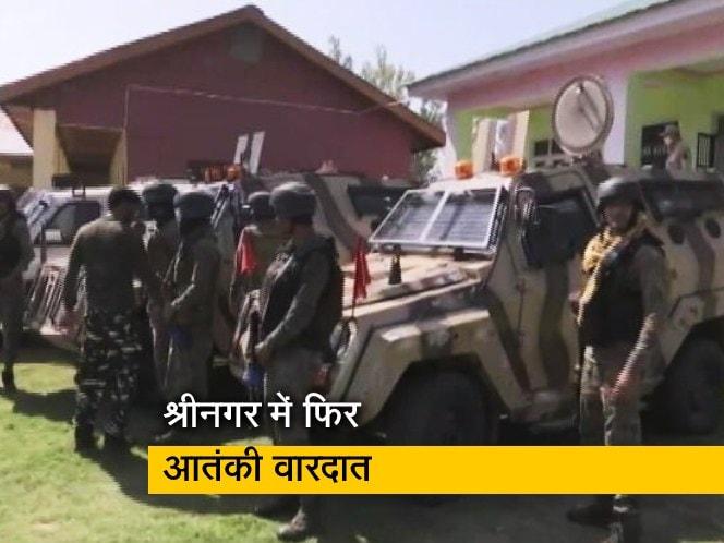 Videos : श्रीनगर में आतंकी वारदात, पिछले 5 दिनों में सात लोगों की मौत