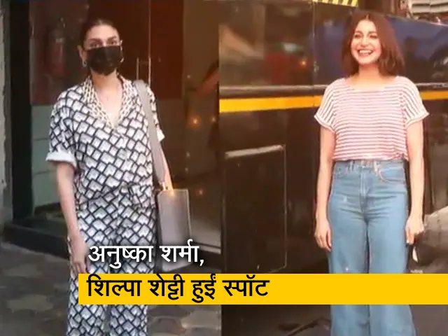 Videos : मुंबई में बॉलीवुड अभिनेत्री अनुष्का शर्मा, शिल्पा शेट्टी इस अंदाज में देखी गईं