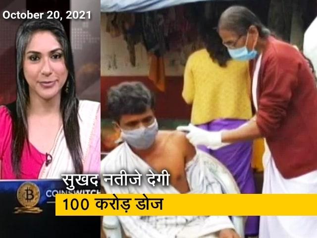Videos : 100 करोड़ कोविड वैक्सीनेशन डोज, भारत के लिए कितनी बड़ी कामयाबी