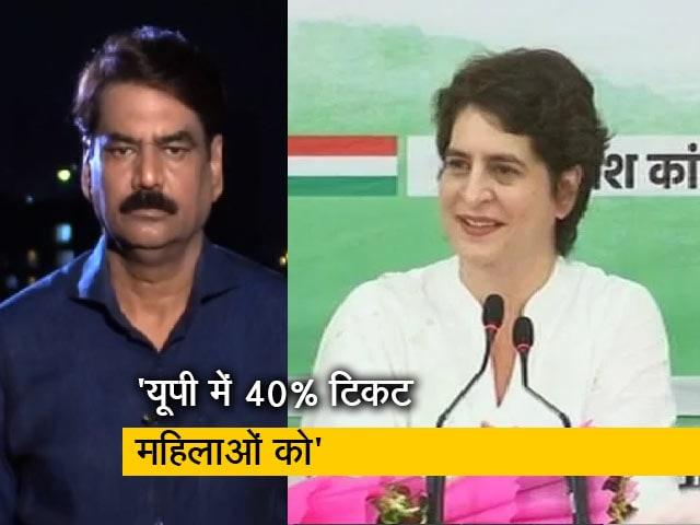 Videos : देश-प्रदेशः प्रियंका का यूपी चुनाव से पहले मास्टर स्ट्रोक, 40% टिकट महिलाओं को