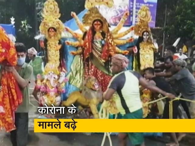 Videos : बंगाल में दुर्गा पूजा के बाद बढ़ा कोरोना, कोलकाता में नए केस हुए दोगुने