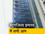 Video : मुंबई: लाल बाग के बहुमंजिला इमारत में आग, घबराहट में एक मजदूर ने कूद कर दी जान