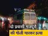 Video : जम्मू कश्मीर में आम लोगों को निशाना बना रहे आतंकवादी