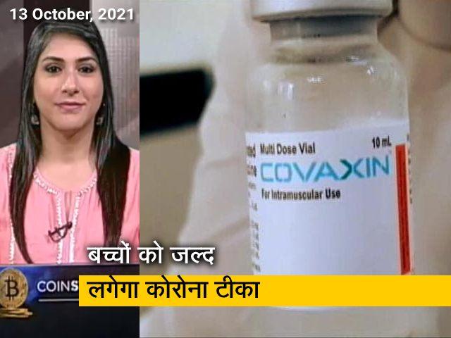Videos : भारत में बच्चों की कोरोना वैक्सीन का इंतजार खत्म, जल्द शुरू होगा टीकाकरण