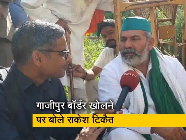 Videos : गाजीपुर बॉर्डर खोलने पर बोले राकेश टिकैत, बेरिकेड पर लिखा- मोदी सरकार...