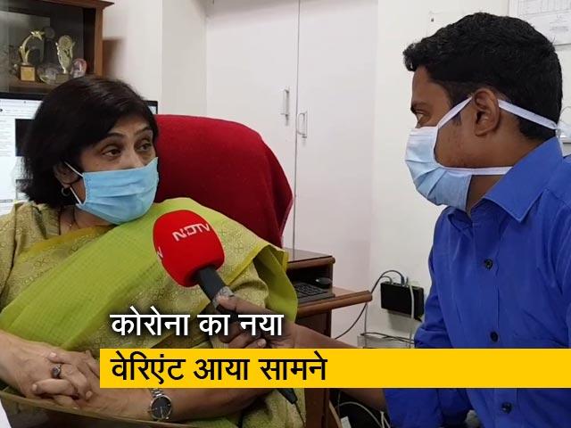 Videos : कोरोना के नए वेरिएंट के मध्य प्रदेश और महाराष्ट्र में सामने आए मामले, जानिए कितना है खतरनाक
