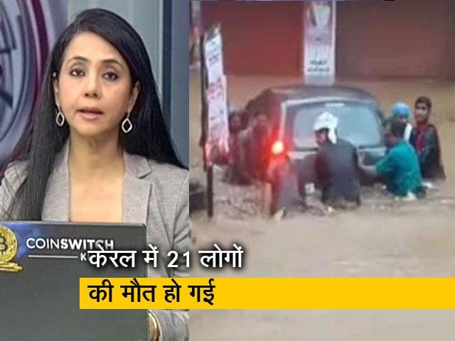 Video: देस की बात : देश के कई राज्यों में आज मौसम बदला, केरल में बारिश और बाढ़ से खराब हालात
