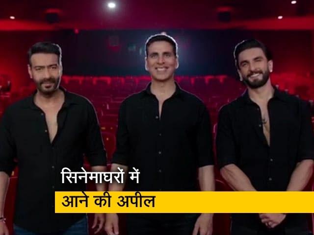 Video : अजय, अक्षय और रणवीर ने दर्शकों के लिए जारी किया वीडियो मैसेज, सिनेमाघरों में फिल्म देखने की अपील