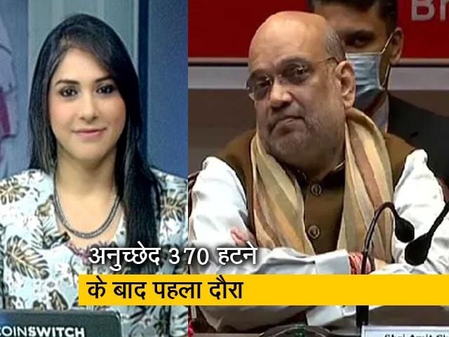Videos : इंडिया@9 : जम्मू-कश्मीर से अनुच्छेद 370 हटाए जाने के बाद अमित शाह का पहला दौरा