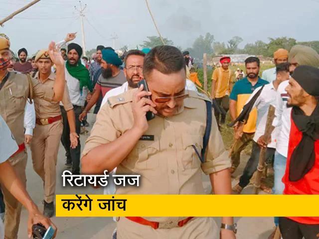 Videos : लखीमपुर खीरी हिंसा मामले में न्यायिक आयोग का गठन, हाईकोर्ट के रिटायर्ड जज करेंगे जांच