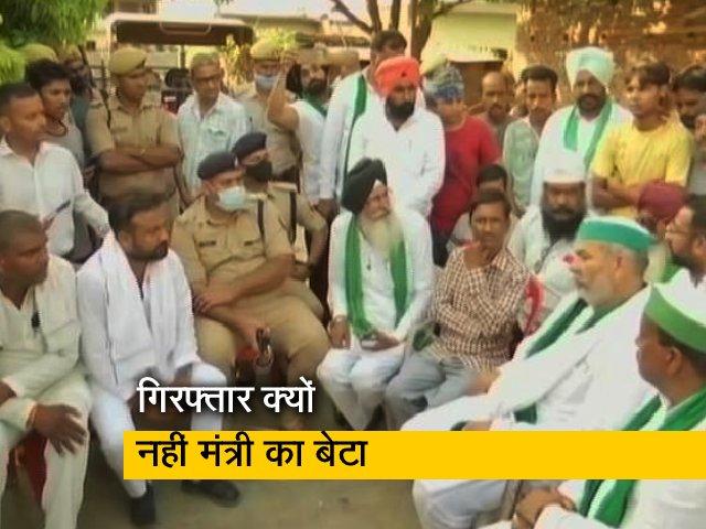 Video : लखीमपुर खीरी हत्या केस की FIR में सनसनीखेज खुलासे, मंत्री के बेटे पर गंभीर आरोप
