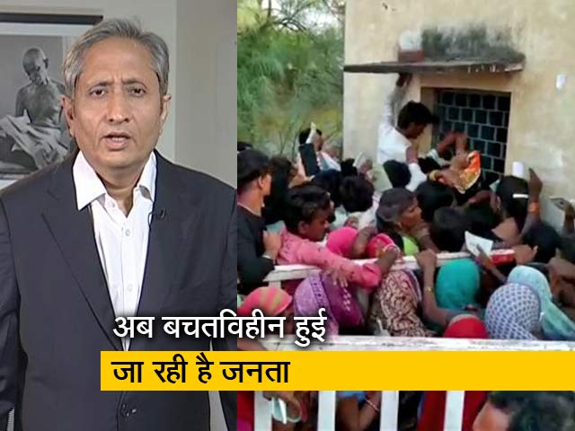 Videos : रवीश कुमार का प्राइम टाइम : इंसाफ, खाद और महंगाई - लाइन में लगे रहो भाई