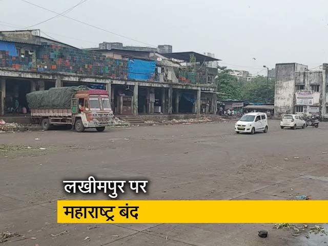 Video : लखीमपुर हिंसा के विरोध में आज महाराष्ट्र बंद, लोगों से शामिल होने की अपील