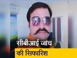 Video : गोरखपुर : मनीष गुप्ता मौत मामले में UP सरकार का बड़ा कदम, CBI जांच की सिफारिश की