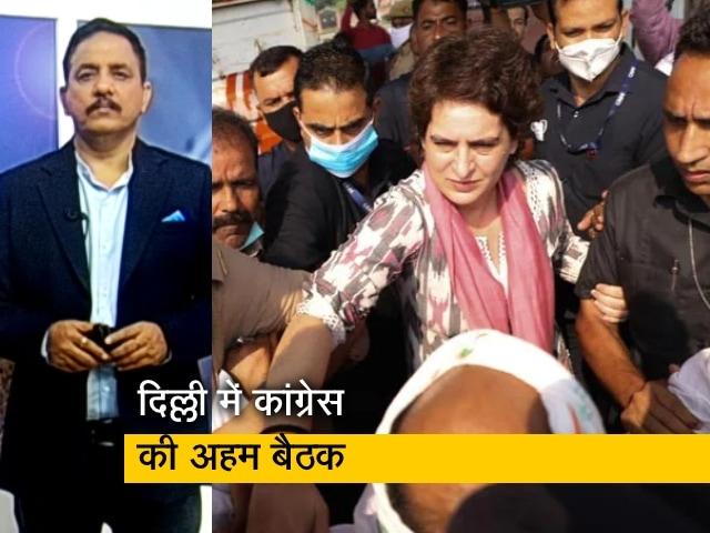 Videos : देश प्रदेश : आज से कांग्रेस की प्रतिज्ञा यात्रा, मिशन UP पर प्रियंका गांधी
