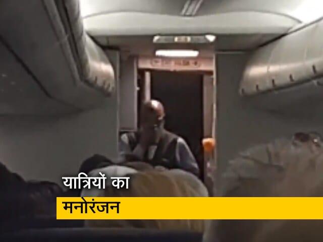 Videos : साउथवेस्ट फ्लाइट में अटेंडेंट ने प्रतीक्षा कर रहे यात्रियों के लिए गाया गाना