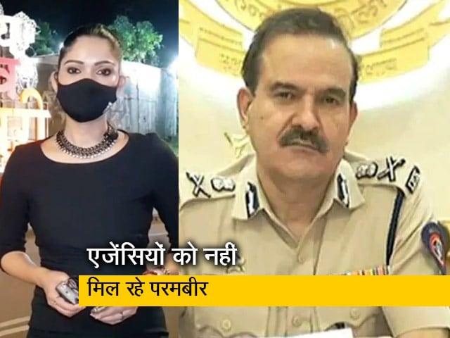 Videos : सिटी सेंटर : मुंबई के पूर्व पुलिस आयुक्त परमबीर सिंह क्या देश छोड़कर भाग गए?
