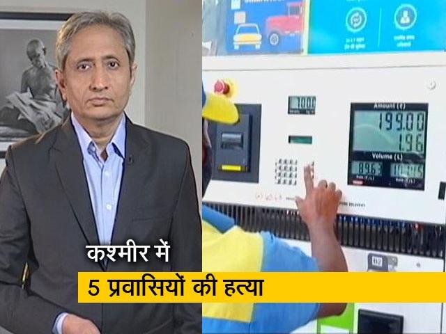 Videos : रवीश कुमार का प्राइम टाइम : पेट्रोल की मार के मुद्दे को उचित स्थान कब देगी सरकार
