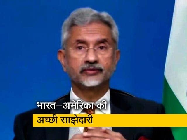 Videos : भारत और अमेरिका के संबंध लगातार प्रगाढ़ हो रहे : एस जयशंकर