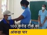 Video : भारत ने हासिल किया अहम मुकाम, 100 करोड़ डोज का आंकड़ा पार करने पर देश में जश्न