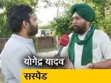 Video : संयुक्त किसान मोर्चा ने क्यों किया योगेंद्र यादव को एक महीने के लिए बाहर?