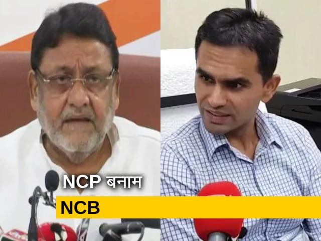 Videos : NCP बनाम NCB: नवाब मलिक के आरोपों पर समीर वानखेड़े ने दिया जवाब