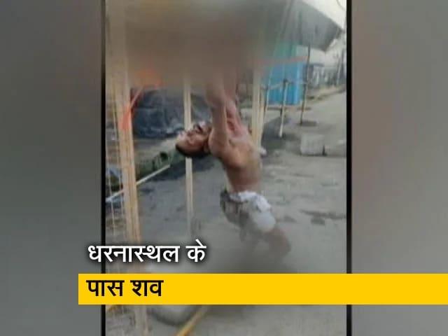 Videos : किसानों के प्रदर्शन स्थल के नजदीक बैरिकेड से लटका मिला शव, कटा हुआ था हाथ