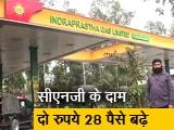 Video : दिल्ली एनसीआर में सीएनजी के दामों में बढ़ोत्तरी से कारोबार और कारोबारियों पर असर